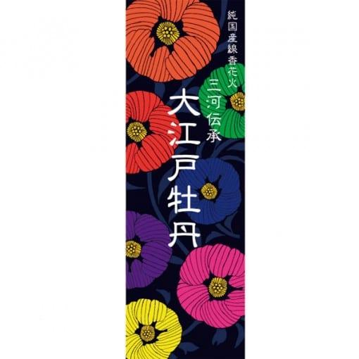遊 中川(ゆうなかがわ) 線香花火 大江戸牡丹