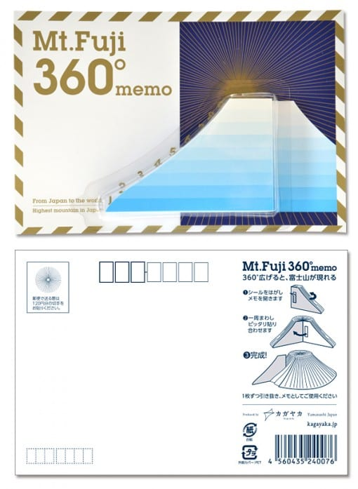 富士山3Dメモ はがき