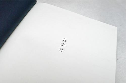 10年一行日記「日事記(ひじき})
