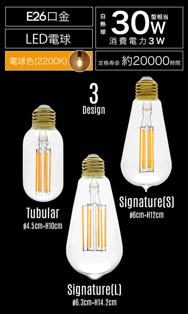 Edison Bulb LED エジソンバルブ