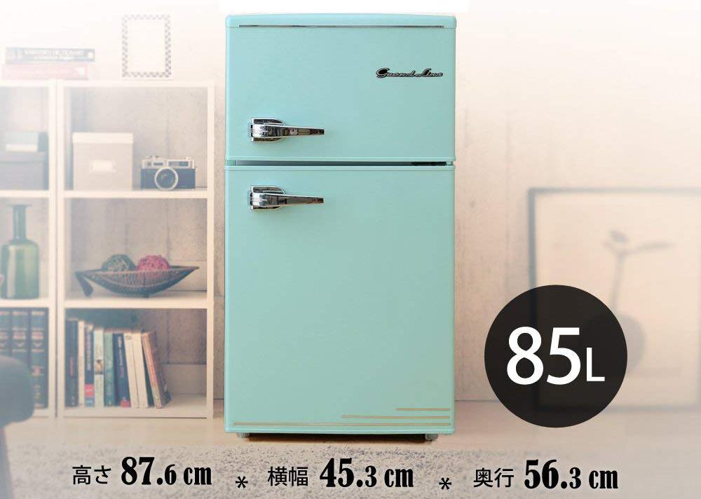 Grand-Lineグランドライン 冷蔵庫のサイズ