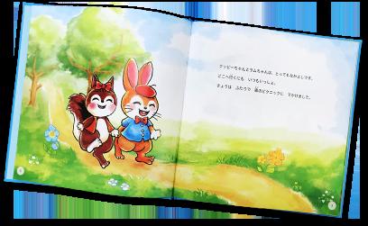 クッピーラムネの絵本「クッピーとラムのたのしい森のピクニック」
