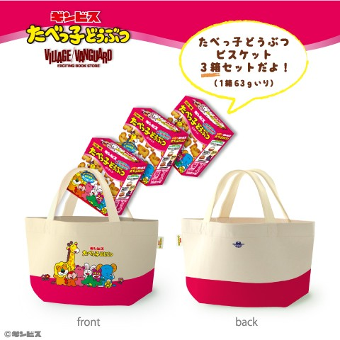 たべっ子どうぶつ お菓子付きミニトートバッグ 集合絵