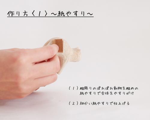 ぽれぽれ動物手作りキット