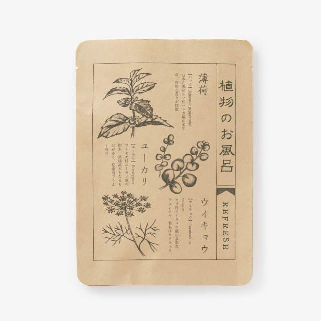 中川政七商店 植物のお風呂