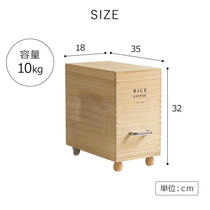 イブキクラフト 桐の米びつ