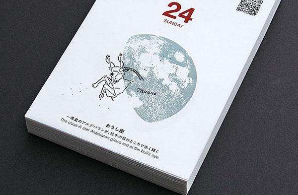宙の日めくりカレンダー 2021