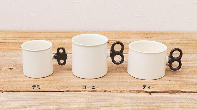 POTPURRI(ポトペリー)cashico(カシコ)ねじ巻きデミ・コーヒー・ティー